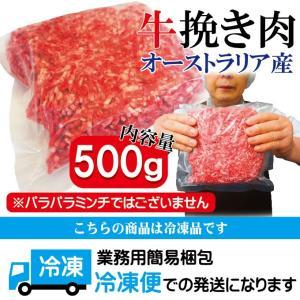 豪州産 牛ひき肉500g冷凍 オーストラリア産 男しゃく100g当79.8円+税パラパラミンチではありませんが格安商品 ひきにく 挽き肉 挽肉 牛ミンチ|dansyaku|07