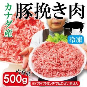 豚挽き肉 カナダ産 500g入冷凍 男しゃく 100g当69.8円+税 パラパラミンチではありませんが格安商品 ひき肉 挽肉 挽き肉 豚ミンチ 豚挽肉 dansyaku