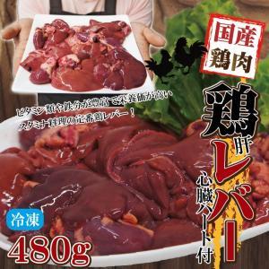 480g国産鶏レバー冷凍品 訳ありではないけどこの格安 男しゃく100g当約34.8円+税 業務用 ...