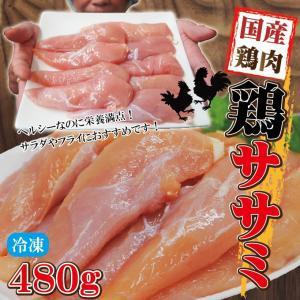 480g国産鶏ササミささみ冷凍品 訳ありではないけどこの格安 男しゃく100g当約69.5円+税 業...