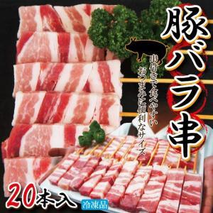豚バラ串冷凍 1本当58.2円+税 1本30g×20本入 業務用 国産に負けない味 豚ばら串 くし やきとり イベント 文化祭