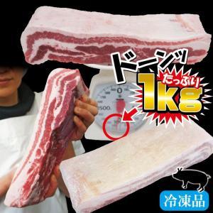 国産 豚バラ肉 ブロック冷凍 1kg 男しゃく100g当119.9円+税 ばら チャーシュー用 角煮 業務用|dansyaku|03