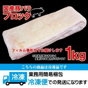 国産 豚バラ肉 ブロック冷凍 1kg 男しゃく100g当119.9円+税 ばら チャーシュー用 角煮 業務用|dansyaku|08