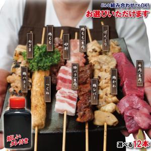 選べる 串焼12本セット冷凍 12種からお好きな組み合わせでお届け タレ付き 1本当り65円+税やきとり 焼き鳥 牛串 豚串 バーベキュー 焼肉 dansyaku
