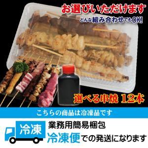 選べる 串焼12本セット冷凍 12種からお好きな組み合わせでお届け タレ付き 1本当り65円+税やきとり 焼き鳥 牛串 豚串 バーベキュー 焼肉 dansyaku 08