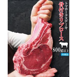 トマホークステーキ骨付きリブロース牛肉1本1kg以上 冷凍品 国産牛やTボーンに負けない味 赤身