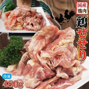 480g国産せせり鶏肉冷凍 首肉 男しゃくセセリ 若鶏 やきとり 希少部位