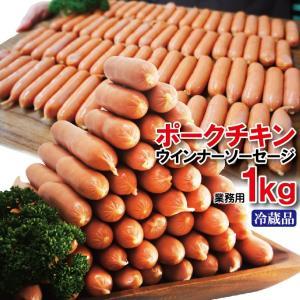 ポークチキンソーセージ 1kg冷蔵品業務用 ウィンナー 大容量