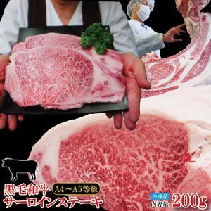 黒毛和牛A4からA5等級サーロインステーキ200g 冷凍 国産 牛肉 霜降り