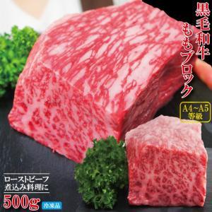 国産黒毛和牛ももブロック冷凍500g A4からA5等級クラス モモ ローストビーフ