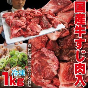 国産牛すじ入 1Kg お肉たっぷり 煮込み・カレー用