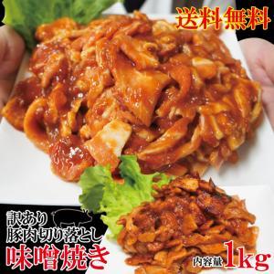 送料無料 訳あり豚肉切り落とし米麹味噌炒め1kg冷凍 2セット以上購入で500g増量中  贈り物のも...