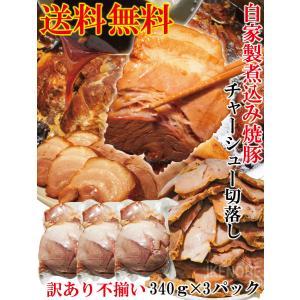 送料無料 ラーメン屋さんより旨い 自家製煮込み焼豚チャーシュー訳あり不揃い たれ付 1Kg(3パック小分け)で便利 2セット以上購入でおまけ付|dansyaku