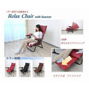 チェア パーソナルチェア  椅子 リクライニング チェア スライド式フットレスト 折りたたみ レザー調   高級の写真