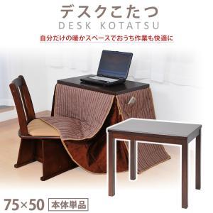 こたつ こたつテーブル こたつ布団 コタツ デスクこたつ 本体のみ パーソナル 1人用 ハイタイプ 木製 ダイニングこたつの画像