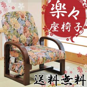 立ち座りらくらく座椅子  座いす 座イス チェアー パーソナル 家具 軽量 快適  コンパクト 腰痛 折りたたみの写真