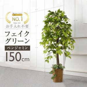人工観葉植物 ベンジャミン 大型 樹木 株立 インテリア フェイク 部屋 空間 お手入れ 不要 おしゃれ 飾り