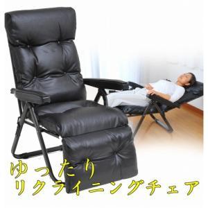 レザー調  リクライニング チェア ブラック  折りたたみ リラックス 椅子 リビング クッション パーソナルチェア ヘッドレスト 高級の写真
