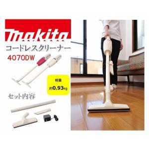 掃除機  コードレスクリーナー 4070DW ホワイト 白  マキタ makita 充電 式 パワフ...