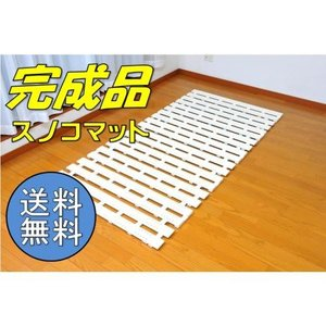 送料無料!完成品 樹脂 スノコ マット シングル アイボリー  組立不要 通気 湿気 ニオイ カビ 対策 樹脂製 収納 折りたたみ コンパクト ベッドの写真