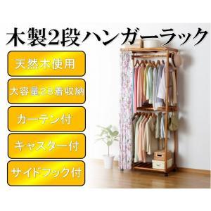 ハンガーラック 木製 アイボリー キャスター付 カーテン付  2段    シンプル コートハンガー 洋服掛けの写真