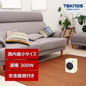 セラミックヒーター ストーブ ヒーター ミニヒーター TS-300 モバイル TEKNOS テクノス...