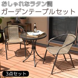 ガーデンテーブルセット 3点セット チェア 2人掛け ラタン調 おしゃれ 籐風 ラタン調 積み重ね ...