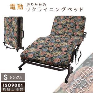 電動リクライニングベッド ゴブラン シングル 折りたたみベッド 電動ベッド 寝具 寝室   極厚  キャスター付き ベッド 折りたたみ