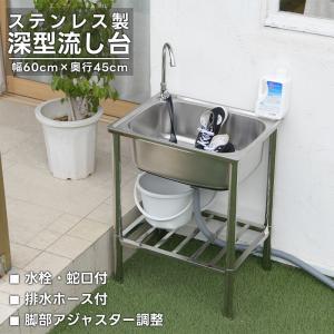 ステンレス流し台 屋外用 深型 シンク深さ 20cm 水栓付き ガーデン流し台 簡易シンク アウトド...