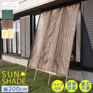 日よけ 窓 外側 幅2m たてす 洋風 おしゃれ 立て掛けるだけ 西日対策 伸縮式 UVカット 日よけシェード すだれ スクリーン サンシェードの画像