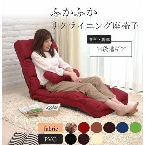 リクライニング座椅子 座椅子  座いす リクライニング ハイバック  リラックス フロアソファ ファブリックの画像