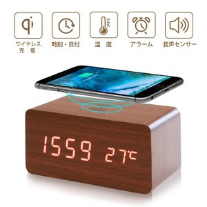目覚まし時計 ワイヤレス式充電時計 時計 携帯充電