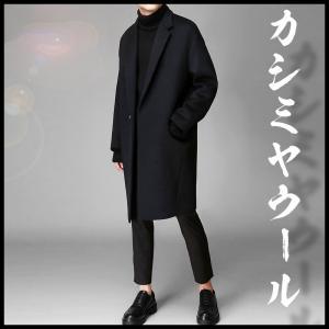 コート メンズ ビジネスコートカシミヤ ウール ステンカラー...