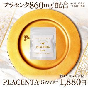 生プラセンタ PLACENTA Grace+ グレースプラス 60粒(約1か月分)馬プラセンタと豚プ...