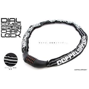 ダイヤルコンボリフレクトチェーンロック DKL121-BK ブラック ダイヤルロック式チェーンロック...