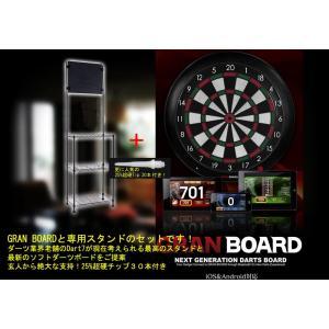 GRAN BOARD2 SET グランボード2専用スタンド付きセット 25%超硬チップ付き|dart7
