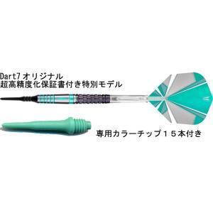 超高精度化 ターゲット ジェダイト 鈴木未来モデル バレル 専用カラーチップ15本付