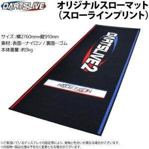 DARTSLIVEオリジナル防炎スローマット(スローラインプリント)|dart7