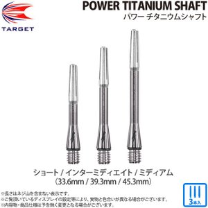 POWER GEAR TITANIUM SHAFT|dart7