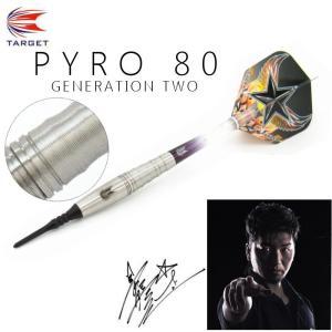 ダーツ セット バレル PYRO80 GENERATION TWO パイロ80 G2 星野光正モデル (TARGET) darts-ya