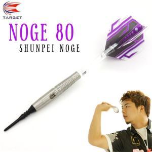 ダーツ セット バレル Shunpei-NOGE 80 野毛駿平モデル (TARGET) darts-ya