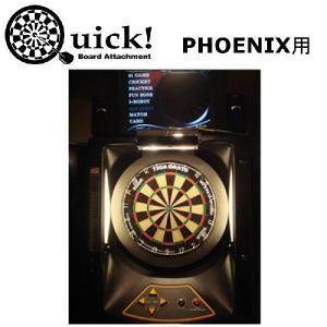 ダーツマシン 的 Quick board attachment PHOENIX用クイック・ボード・アタッチメント (JOIN Corprate)