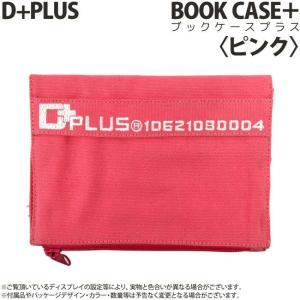 【アウトレット】(ダーツ ケース)D+PLUSダーツケース BOOK CASE+【ピンク】 dartshive