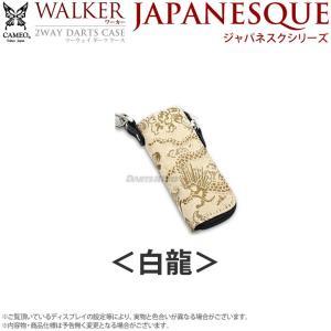 【アウトレット】CAMEO 2way首&腰掛ケース WALKER JAPANESQUE <白龍> dartshive
