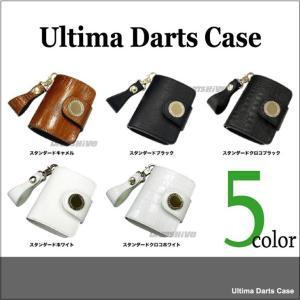 Ultima Darts Case アルティマダーツケース 【ダーツケース ソフトダーツ 高級感 収|dartshive