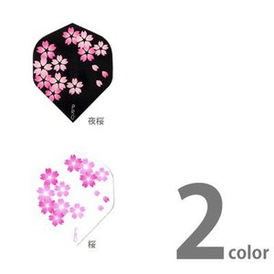 (ダーツ フライト)PROフライト 桜 スタンダード|dartshive