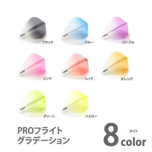 PROフライト グラデーション【カイト】 gradation プロ FLIGHT SOFTDARTS ソフトダー|dartshive