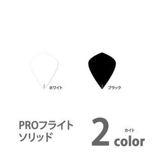 PROフライト ソリッド 【カイト】 プロ FLIGHT SOFTDARTS ソフトダーツ ダーツアイテ|dartshive
