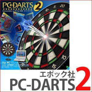 EPOCH社 PC-DARTS2 【ピーシーダーツ PCダーツ ソフトダーツ 電子 大内麻由美 USB ダーツ dartshive
