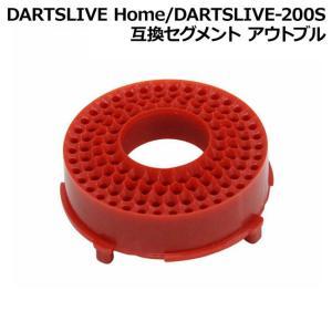 DARTSLIVE-200S(ダーツライブ200S) 互換セグメント アウトブル (ダーツボード パーツ) dartshive